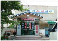 문경온천식당